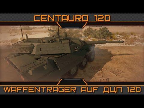 Centauro 120. Waffentrager