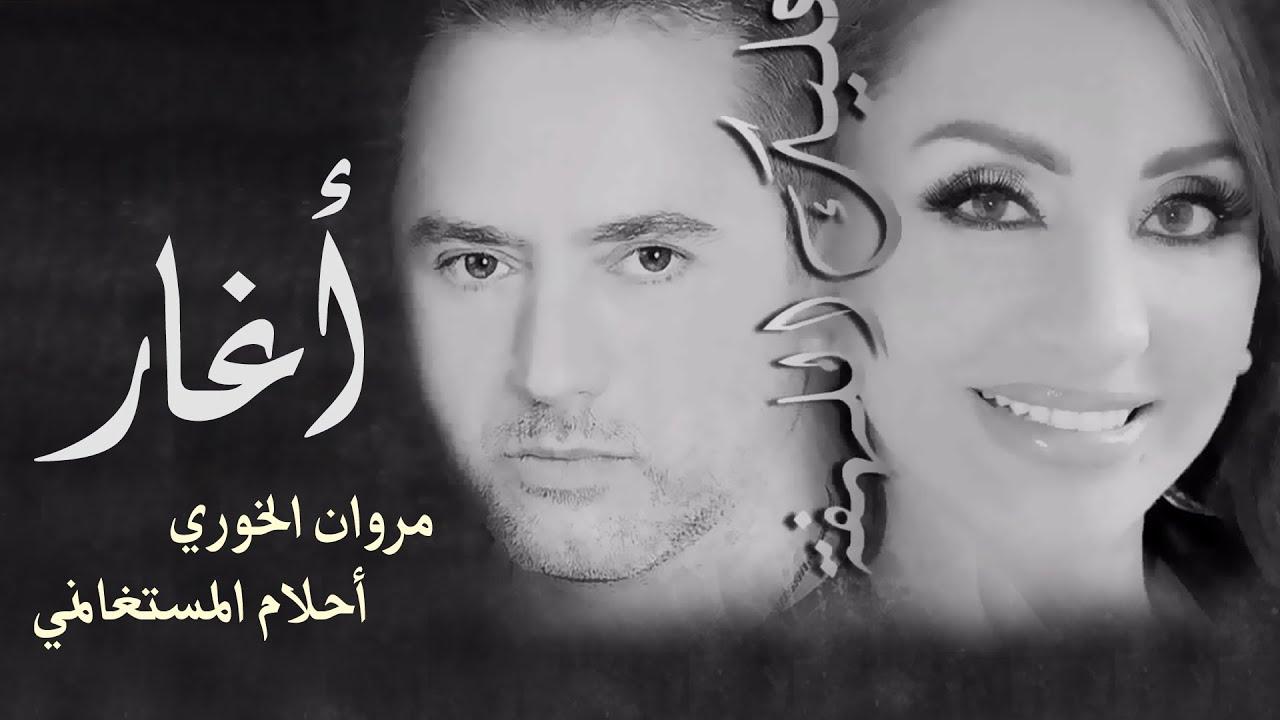 Ahlam Mestaghanmi - Aghar - احلام مستغانمي - أغار