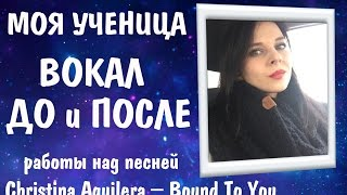 ВОКАЛ ДО и ПОСЛЕ уроков  Поет моя ученица Катя песню Christina Aguilera – Bound To You