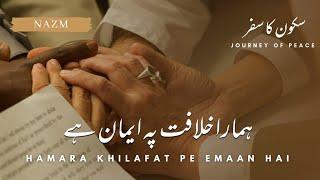 Nazm   Hamara Khilafat Pe Emaan Hai - ہمارا خلافت پہ ایمان ہے   Islam Ahmadiyya