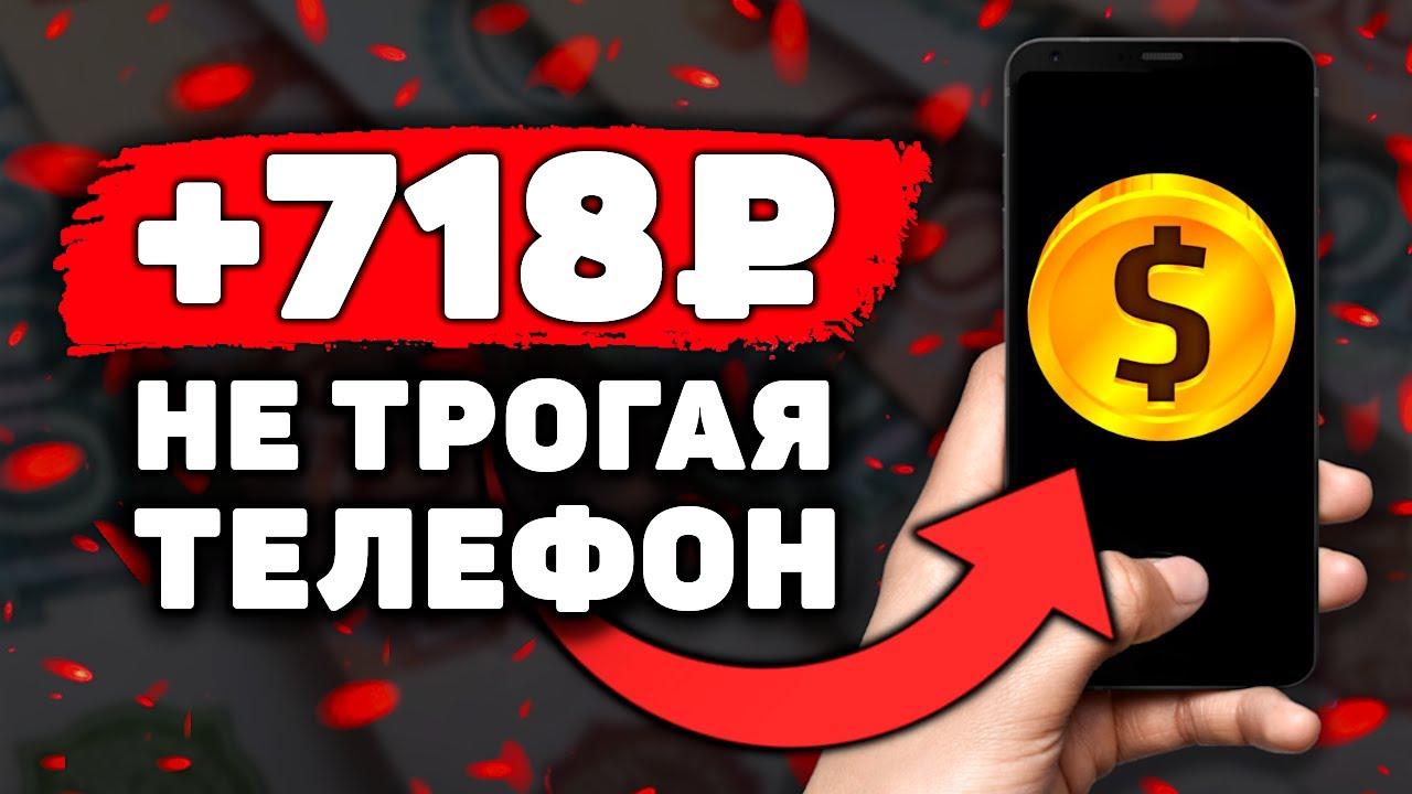 НОВЫЙ ПАССИВНЫЙ Заработок на Телефоне Без Вложений! Как Заработать Деньги с Телефона в Интернете?