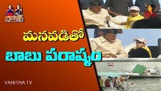 మనవడితో బాబు పరాష్కాలు | Chandra Babu Naidu | Dildar Varthalu | Vanitha TV