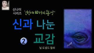 [오디오북][낭독/듣는책] 신과 나눈 교감 2 - 닐 …
