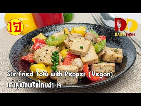 Stir Fried Tofu with Pepper (Vegan) | Thai Food | เต้าหู้ผัดพริกไทยดำเจ - วันที่ 15 Jan 2019