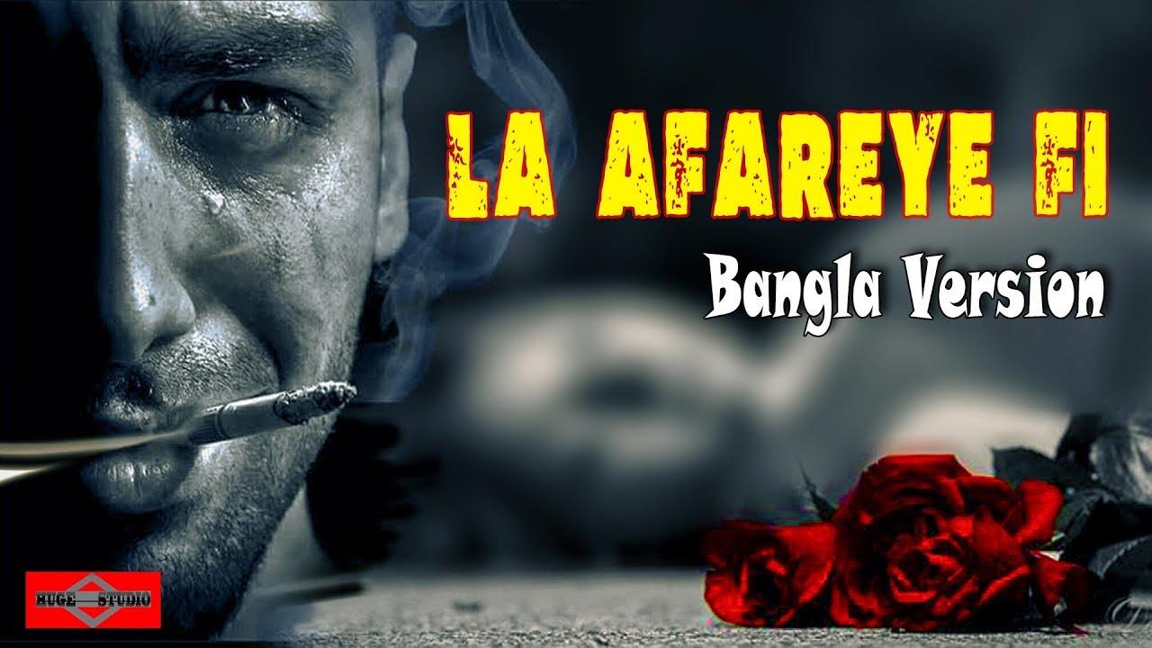 La Afareye Fi Bangla Version Mihaita Piticu Song Cover Afara E Frig Song Huge Studio Youtube