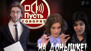 Пусть говорят - Диана Шурыгина (пародия)