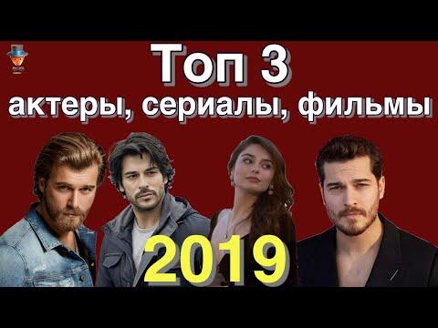 Самые популярные актеры, фильмы и сериалы Турции 2019