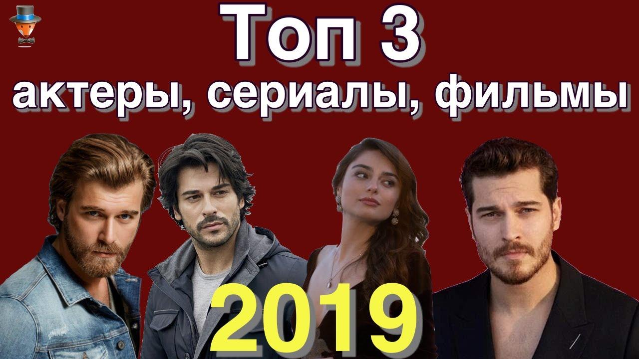 Самые популярные актеры, фильмы и сериалы Турции 2019 ...