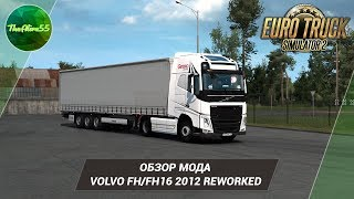[ETS 2] ОБЗОР VOLVO FH/FH16 2012 REWORKED