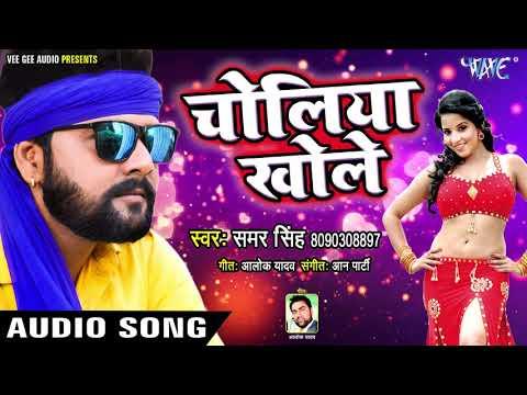 Samar Singh सुपरहिट LIVE लोकगीत 2018 - Choliya Khole - Superhit Bhojpuri Hit Songs 2018 new