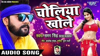 Samar Singh सुपरहिट LIVE लोकगीत 2018 Choliya Khole Superhit Bhojpuri Hit Songs 2018 new