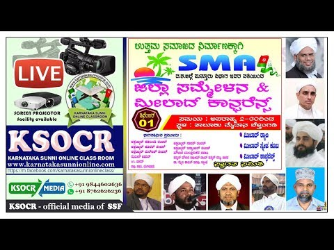 SMA -D.K.DISTRICT PUTTUR ZONE MILAD CONFERENCE @ BELTHANGADY ON 01-12-2018