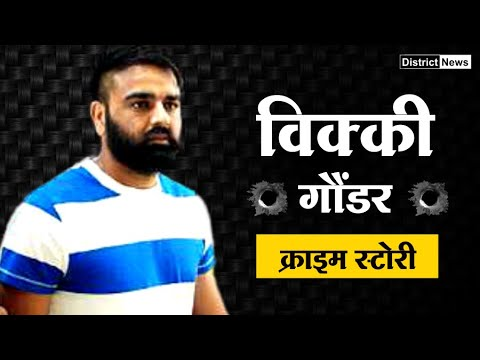 Vicky Gounder History And Biography In Hindi
