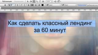 landing page kiev. Как сделать лендинг за 80 минут ---- lpmarket.com.ua