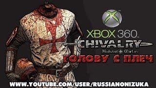 Chivalry Medieval Warfare Xbox360 - ГОЛОВУ С ПЛЕЧ