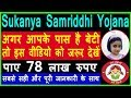 Sukanya Samriddhi Yojana Account Full Details Hindi 2018 Post Office Bank Calculator chart