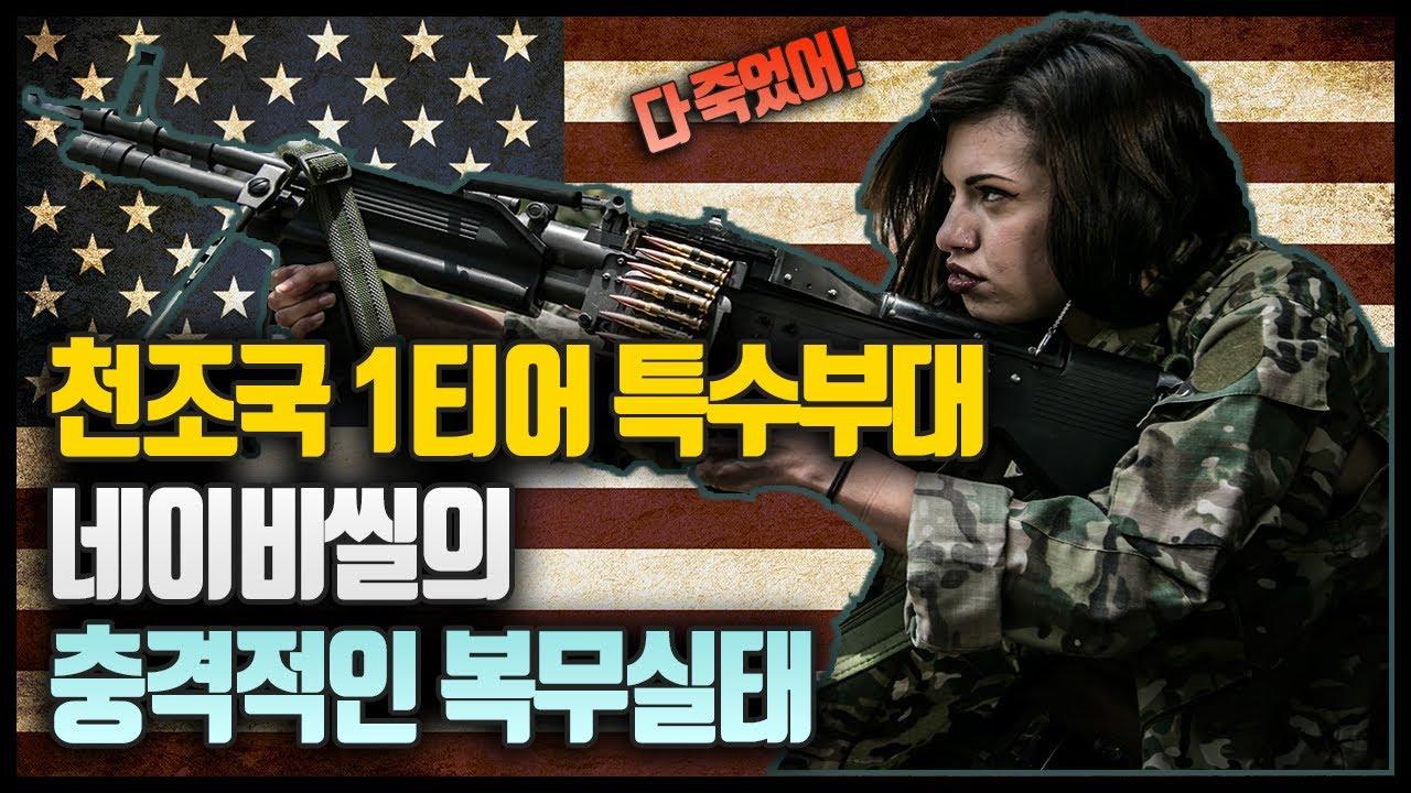 네이비씰, 천조국 미국 해군 특수부대 탄생과 훈련 [또바기]