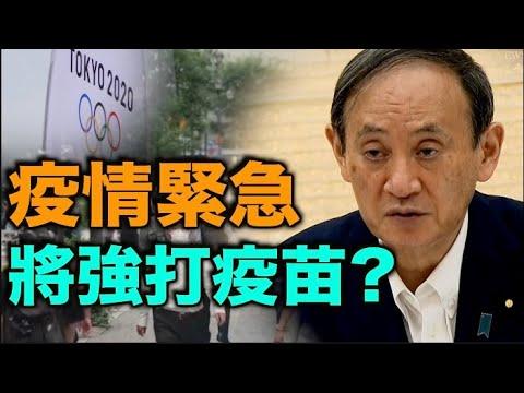 疫情紧急 日本拟60%的国民月底接种完第1剂疫苗 金牌榜中国暂居第一 日本第二 美国第三【希望之声TV】