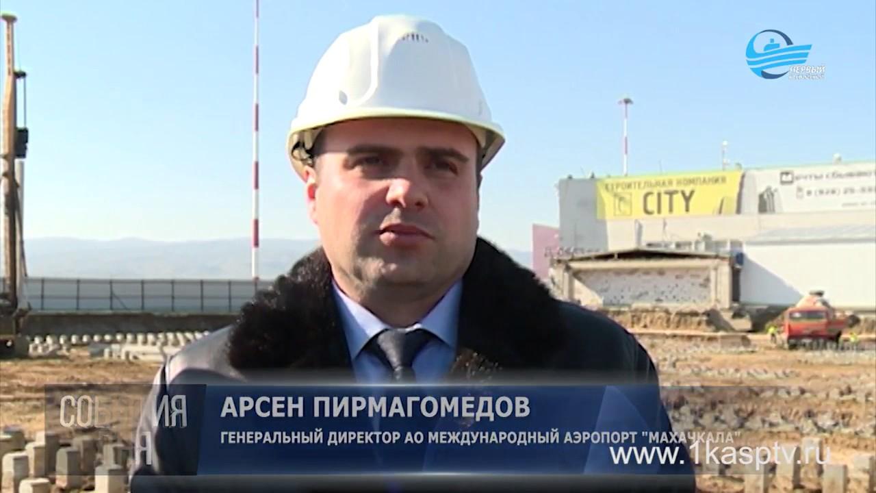 В дагестанском аэропорту появится новый терминал для международных рейсов