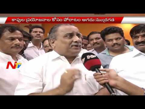 Face to Face With Kapu Leader Mudragada Padmanabham    NTV