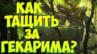 League of Legends (LoL). Гекарим в лесу, гайд от Даймонда. Хранитель леса)