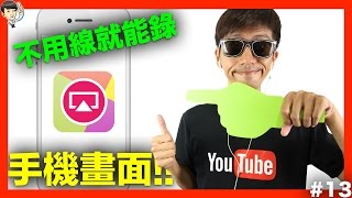 youtube影片製作教學 I 手機錄影教學不用線也能錄 I 限定iPhone的遊戲畫面 I fishtv 余啟彰 EP14 (中文字幕)