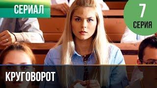 ▶️ Круговорот 7 серия | Сериал / 2017 / Мелодрама
