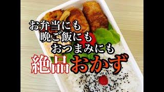 【お弁当】簡単なのに絶品おかず!3品弁当!晩御飯にもおつまみにもおすすめ!