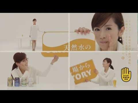 高島彩 天然水のビール工場 CM スチル画像。CM動画を再生できます。