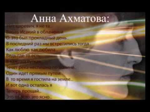 сурганова стихи ахматовой. Трек Светлана Сурганова читает стихи Анны Ахматовой - Без названия в mp3 192kbps