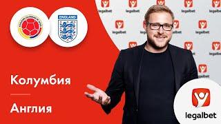 Колумбия – Англия: видеопрогноз на футбол от Михаила Моссаковского