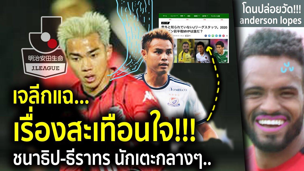 สะเทือนใจ ชนาธิป-ธีราทร!!! ญี่ปุ่นแฉ เรื่องน่าห่วงนักเตะไทย / โลเปส ถูกซัปโปโรปล่อยวัดแล้ว