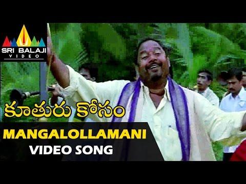 Koothuru Kosam Songs | Mangalollamani Video Song | R Narayana Murthy | Sri Balaji Video