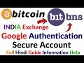 Bitbns.com Exchange Secure 2FA Code Google Authentication Full Setup Hindi Guide Video
