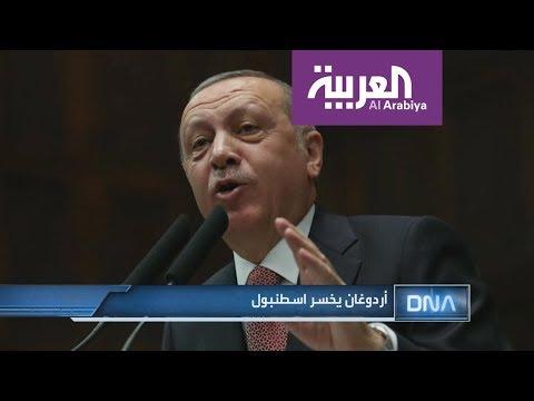 DNA   | أردوغان يخسر اسطنبول  - نشر قبل 34 دقيقة