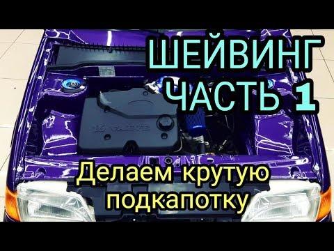 ДЕЛАЕМ КРУТУЮ ПОДКАПОТКУ ЧАСТЬ 1 / ШЕЙВИНГ ВАЗ 2109