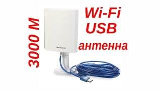 Wi-Fi- USB антенна