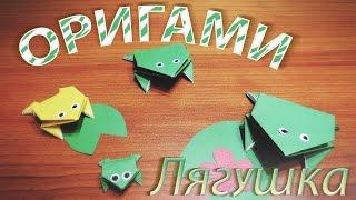 Оригами. Лягушка. Развивающее видео для детей.(В этом видео пошаговая инструкция как собрать оригами лягушку. Вступайте в нашу группу Вконтакте - https://vk.com/b..., 2015-08-18T23:16:50.000Z)