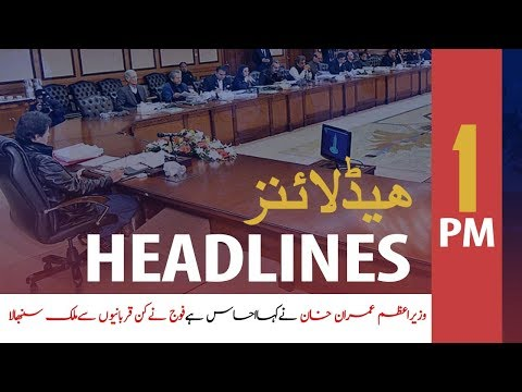 ARY News Headlines | Federal cabinet session summoned on November 4 | 1 PM | 3 Nov 2019