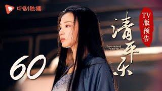 清平乐(孤城闭)第60集 TV版预告(王凯、江疏影、吴越 领衔主演)