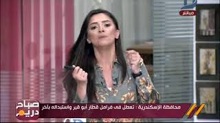 صباح دريم| محافظة الإسكندرية: تعطل فى فرامل قطار أبو قير واستبداله بأخر