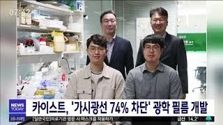 """""""가시광선 74% 차단"""" KAIST …"""