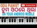Download Tuma othare thila dine mora naa easy piano tutorial by odia pianist MP3 song and Music Video