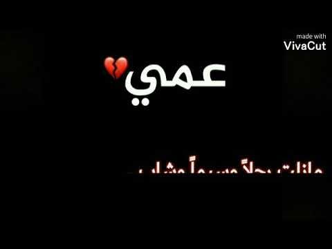 الله يرحمك ياعمي ويجعل مئواك الجنه عمي ابي الثاني والله فراقك صعب Youtube