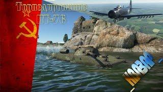 Торпедування ПТ-76 ))) | War Thunder | БР 5.7 | Полігон