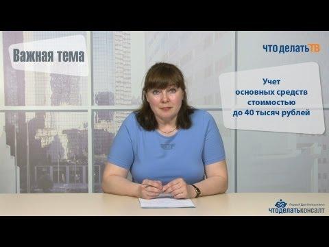 Важная тема. Учет основных средств до 40 000 руб