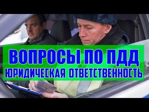 Разбор билетов ПДД 2019. Юридическая ответственность.