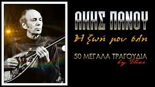 Άκης Πάνου - 50 μεγάλα τραγούδια (by Elias)