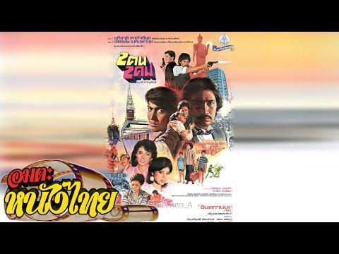 สองคนสองคม | Thai Movie