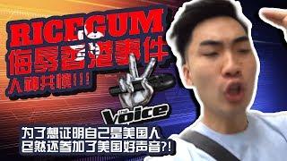 Ricegum侮辱香港事件,還上了美國好聲音? !